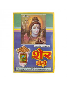 pub bidi's Shiva